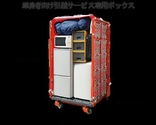 ヤマトホームコンビニエンス「単身者向け引越サービス専用ボックス」