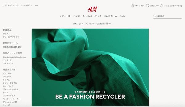 H&M「下取り」