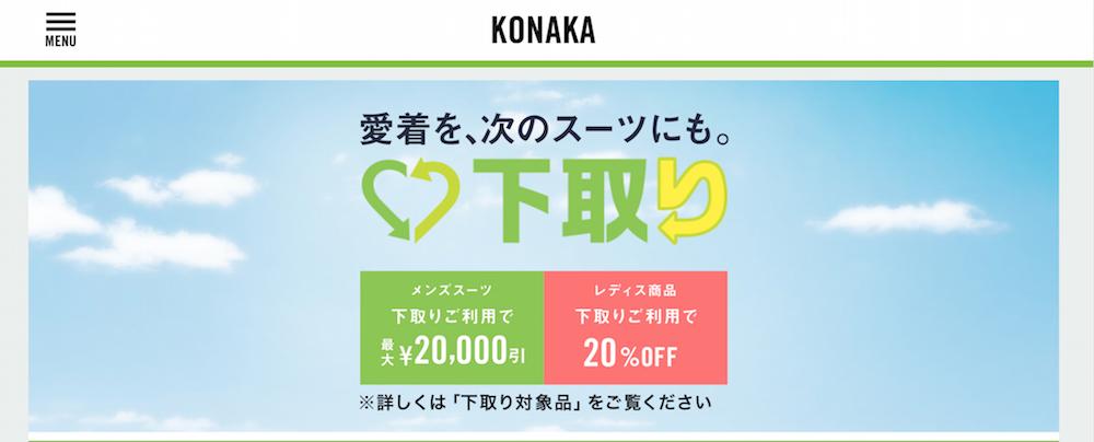 KONAKA 「下取り」