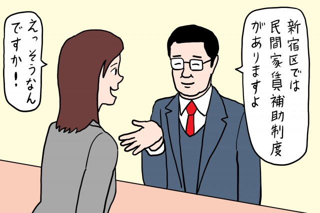 185東京にもある補助金