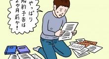 賃貸住宅の契約書などを確認しよう!