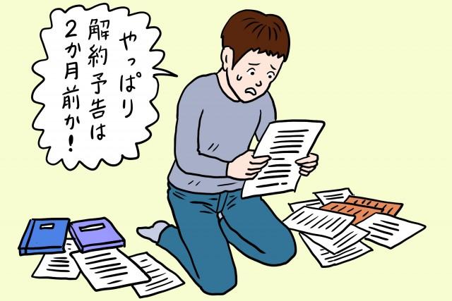 賃貸借契約書の確認を