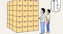 引越荷物開梱のポイント