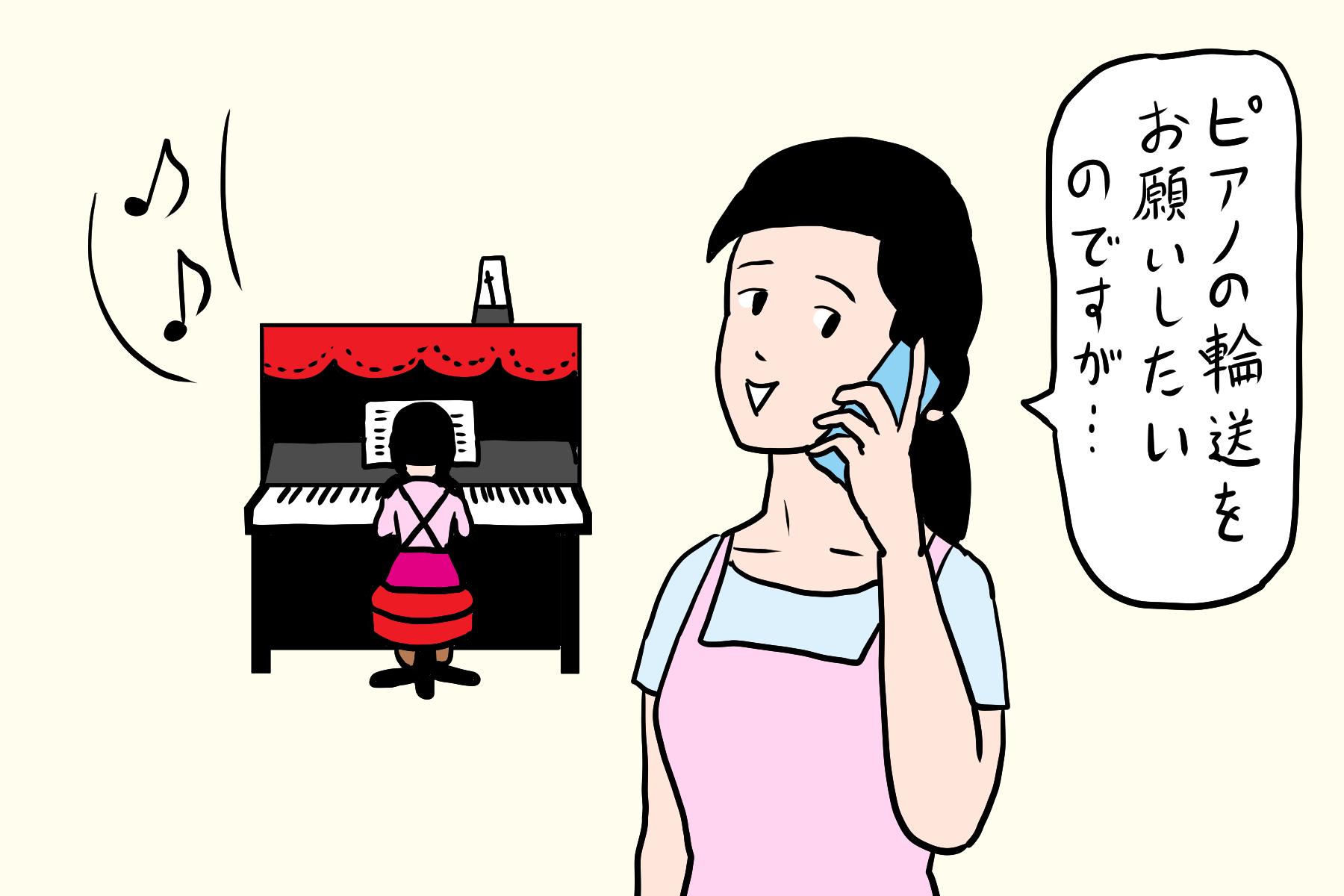 ピアノの輸送は