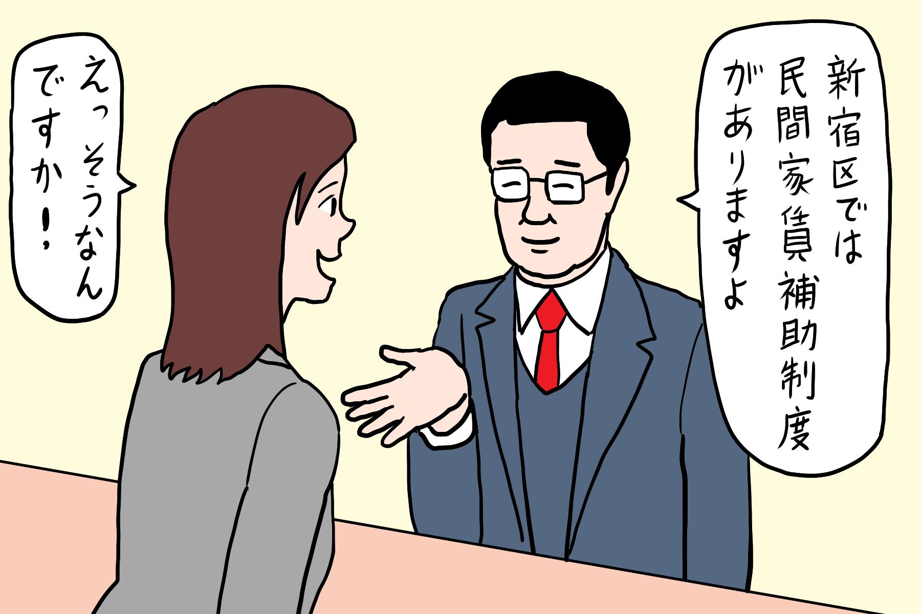東京にもある補助金