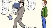 パソコンの処分