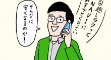 電話やネット回線の選択肢