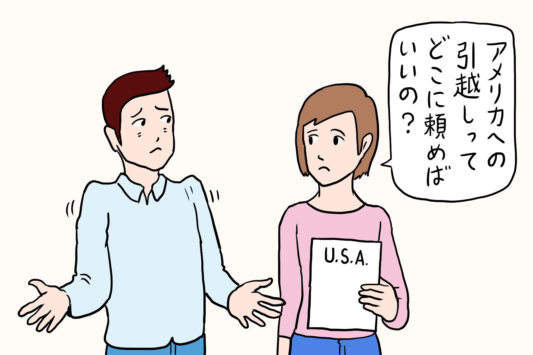 海外への引越のポイント