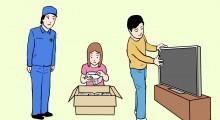 搬入した荷物のチェック