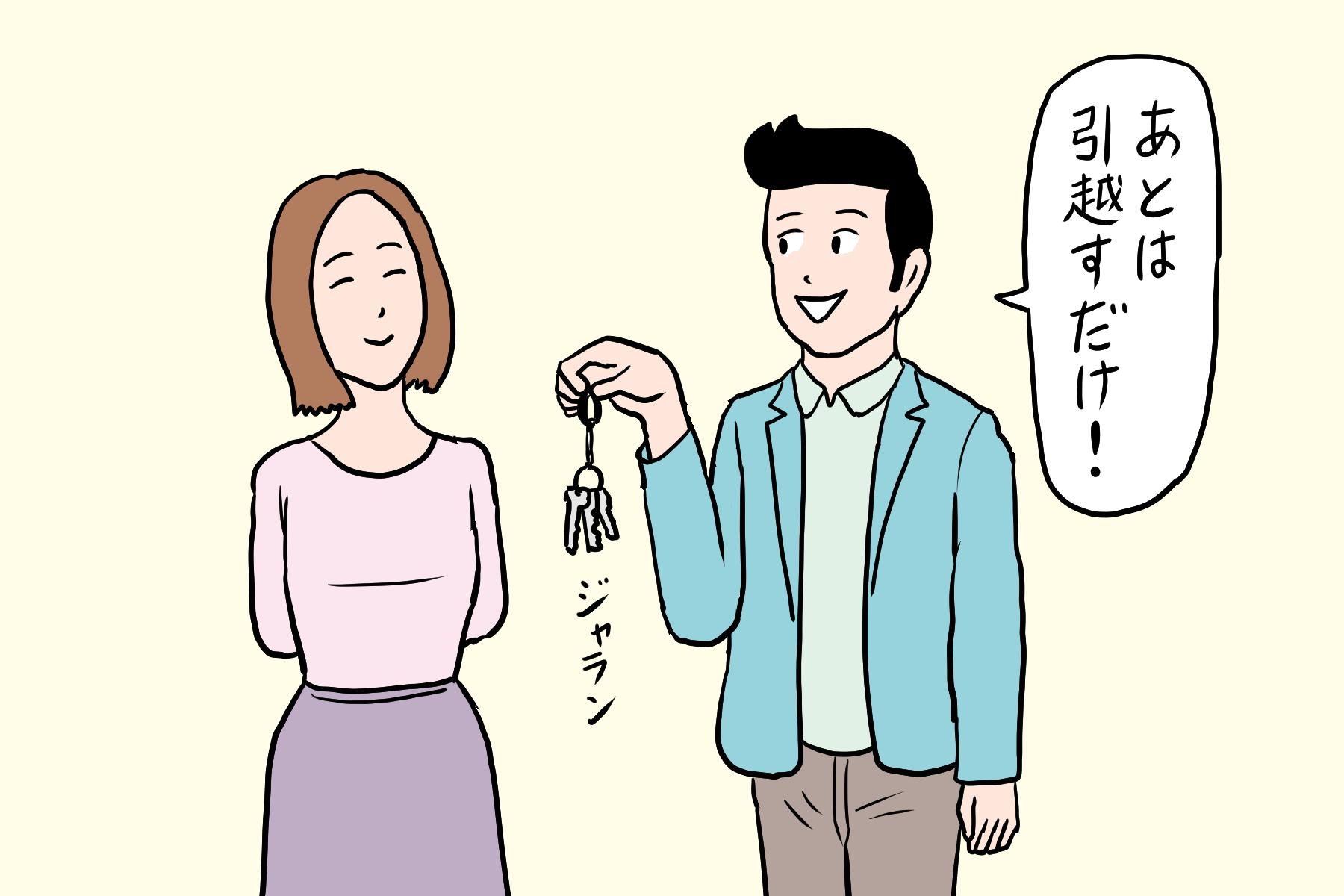 新居の鍵などの確認