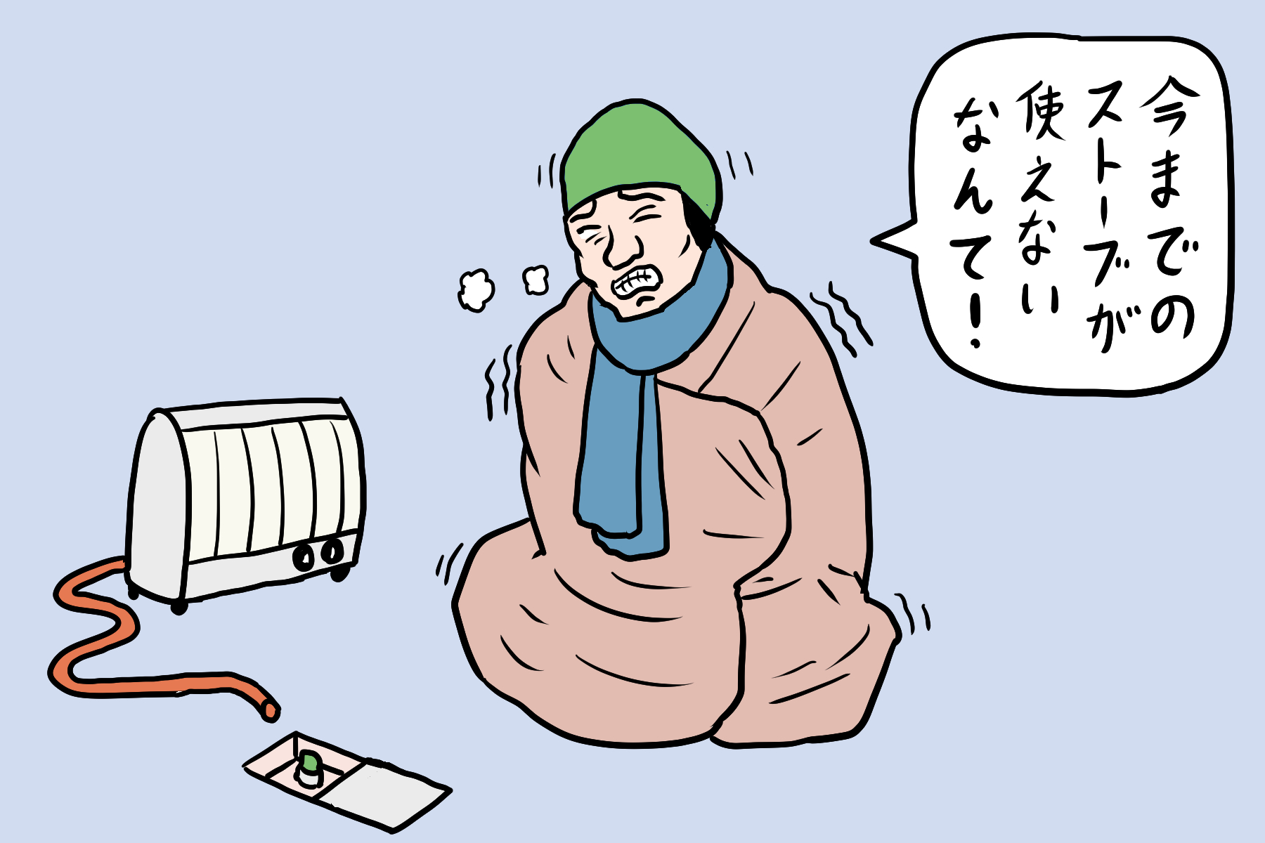電気器具やガス危惧の適応