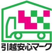 hikkoshi_anshin_clip_image003