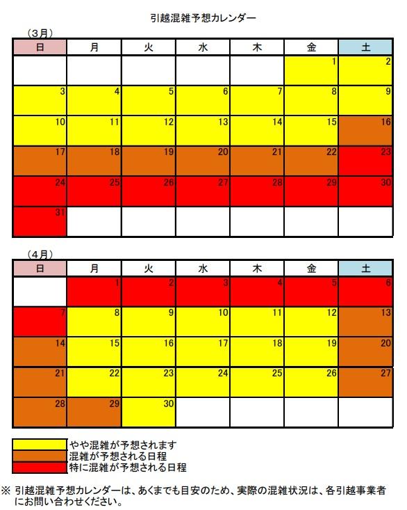 引越混雑予想カレンダー(3月・4月)