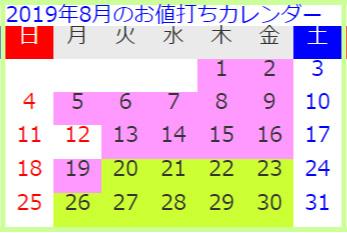 アリさんマークの引越社(8月お得日カレンダー)