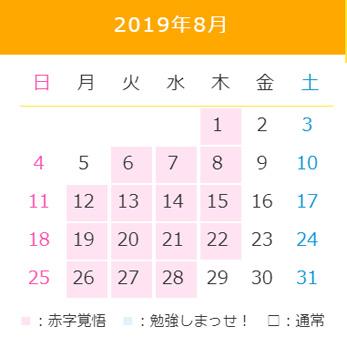 サカイ引越センターお得日(8月)