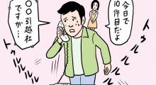 引越し一括見積もりを使うと営業電話にイライラ