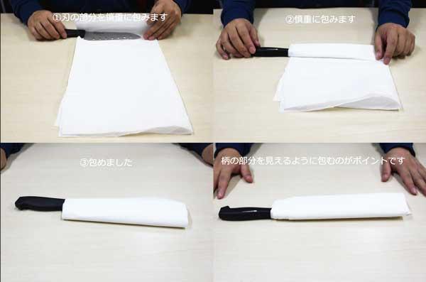 包丁・ナイフの梱包方法
