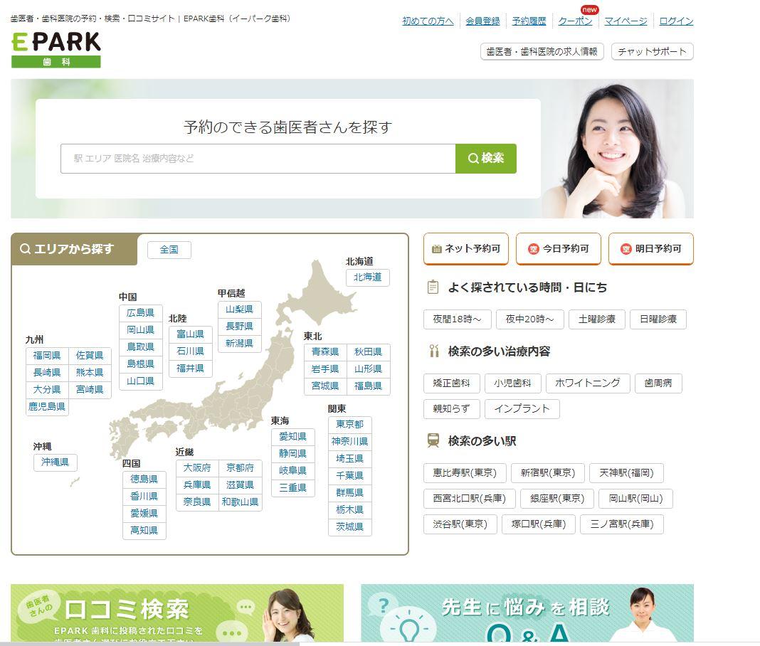 歯科検索サイトEPARK