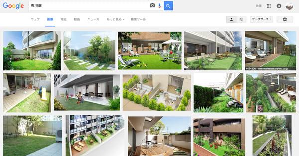 庭の画像検索