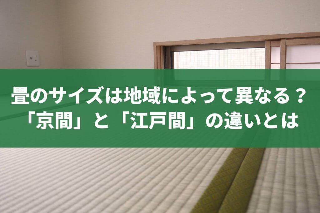 京間と江戸間とは? 地域で違う畳のサイズで賃貸の広さも変わる!?