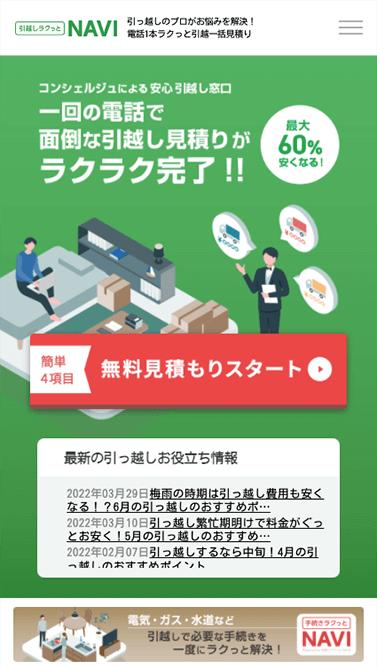 メタ サイト 引っ越し サーチ 日本の民泊サイトのまとめ・一覧