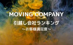 引越し会社ランキング~お客様満足度~