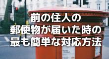 「引っ越したら前の住人の郵便物が届いた」時の最も簡単な対応方法