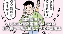 【問題解決!】しつこい営業電話がいらない、引っ越し一括見積もりサイト活用法