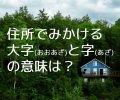住所で見かける大字(おおあざ)と、字(あざ)の意味は?